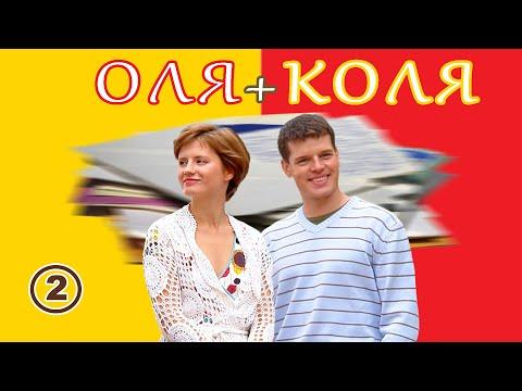 Оля+Коля. Фильм. Часть 2 из 2. Феникс Кино. Мелодрама