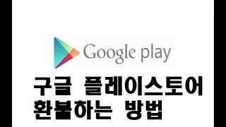 구글플레이스토어 환불받기 요약(스트리밍x) by 꼬랑