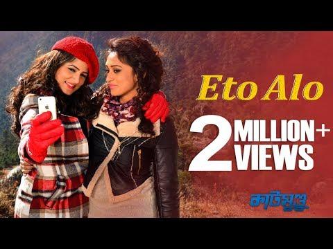 Eto Alo | Full Video Song | Katmundu Bengali Movie| Srabanti | Mimi | Raj Chakraborty | 2015