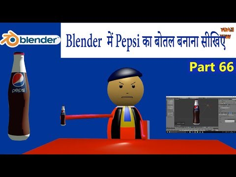 How to make Pepsi bottle in Blender 3D Animation video part 66 in Hindi