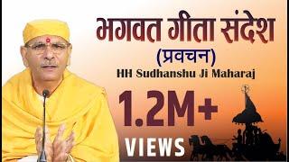 Sudhanshu Ji Maharaj | Pravachan | Prarthna Ki Shakti | Part