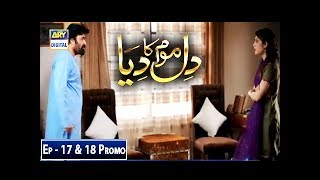 Dil Mom Ka Diya - Episode 17 & 18 (Promo) - ARY Digital Drama