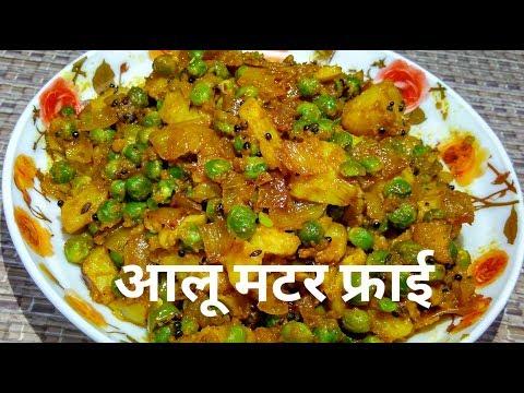 Aloo Matar, Ki Sabji, By - Indian Food Made Easy, Aloo Matar Recipe, Potato Recipes
