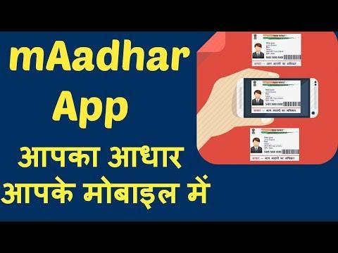 mAadhar App For Aadhar 2017 |  Install , Use & Features  mAadhar