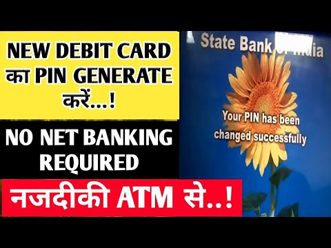 SBI debit card activation through ATM. SBI debit card pin for new card. Free advice