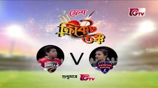 Cricket Tokko Promo Comilla Victorians Vs Rangpur Riders Bpl 2017