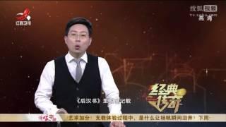 《经典传奇》 20170613 北寨汉墓鸳鸯魂之谜