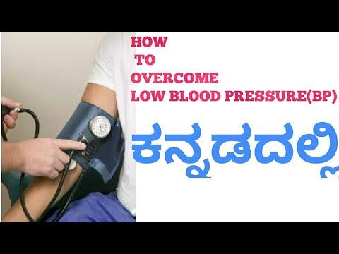 Low  Blood Pressure: kannada