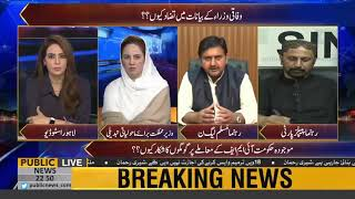 Opposition nay punjab assembly say walkout kyu kiya ? janiye PMLN leader Malik Ahmad Khan se