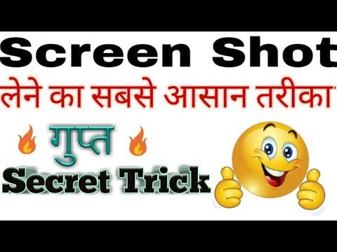 Screenshot secret trick for all android mobile [Hindi]