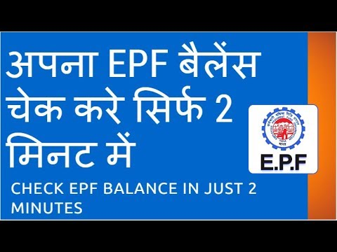 How to check EPF balance in Mobile Just in 2 min. Know ur EPF account balance Online.