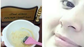 وصفة خبيرة موثوقة وفعالة لتبيض البشرة 3درجات فى ربع ساعة مع خبيرة التجميل مريم يحيى