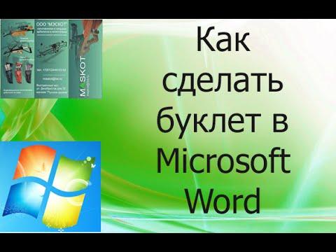Как сделать буклет в Microsoft Word | How to make a booklet in Microsoft Word