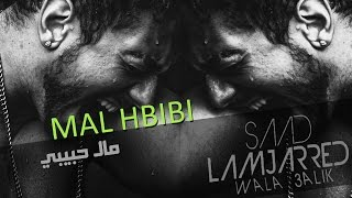 Saad Lamjarred - Mal Hbibi Malou (Official Audio) | سعد لمجرد - مال حبيبي مالو