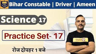 Class-17 || Bihar Constable / Driver/ Ameen || Science || By Vikrant Sir || Practice Set