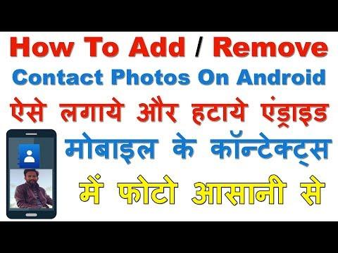 How To Add/Remove Contact Photos On Android | ऐसे लगाये और हटाये एंड्राइड के कॉन्टेक्ट्स में फोटो