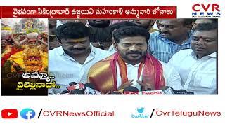 Revanth Reddy Speech @ Ujjaini Mahankali Temple | Secunderabad Mahankali Temple l CVR NEWS