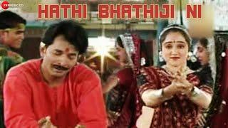 Hathi Bhathiji Ni | He Sura Bhathiji | Gujarati Movie Song