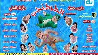 مسرحية الطرطنقي - كامله || طارق العلي - داود حسين - مريم حسين