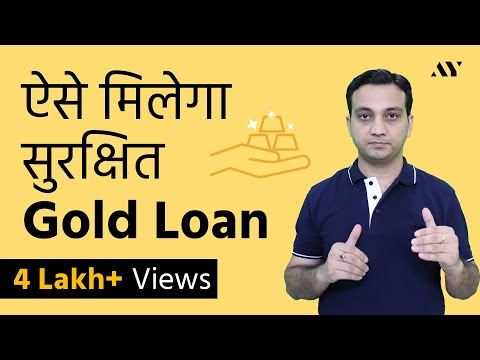Gold Loan - Interest Rate & Process | Hindi (2018)