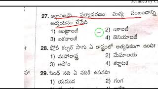 Important Geography MCQS in telugu latest