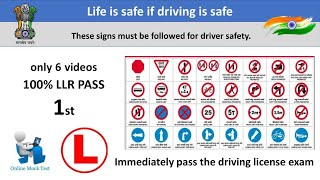 Learning License Test Questions and Answers|LLR Test|