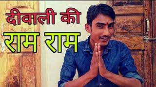 दीवाली की राम राम । Mangi RajpuT Buchawas
