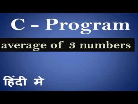 C Program for calculating average of 3 numbers in Hindi 6