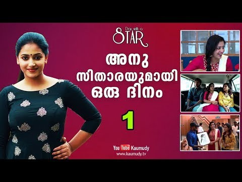 Xxx Mp4 A Day With Actress Anu Sithara Day With A Star Part 01 Kaumudy TV 3gp Sex