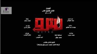 """اعلان فيلم """" مترو """" هيام جباعي - رامي وحيد   PROMO FILM """" METRO """" 2015"""