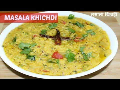 Masala Khichdi Recipe- जाने हेल्दी और टेस्टी मसाला खिचड़ी कैसे बनायेगे-|Gujarati KHICHDI Recipe hind