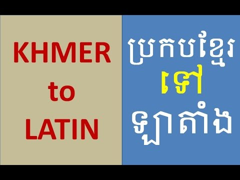 How to Spell Khmer Name or Location to Latin (French or English) Language