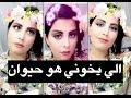 سألو شمس الكويتية عن طليقها وثروتها ورايها بالمثلية وهل هي باكستانية شاهد ماذا اجابت ؟