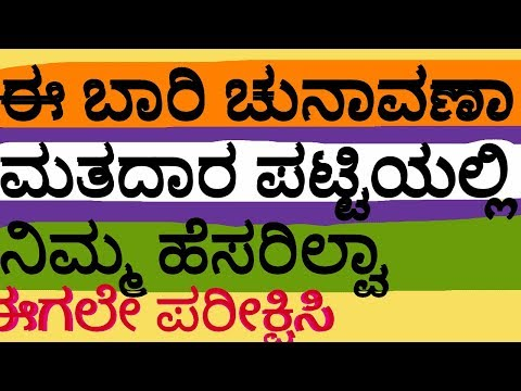 Every Voter must watch this video, know your voter id card details, Karnataka election voter list,