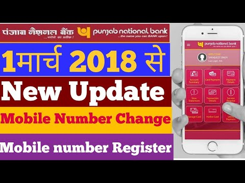 Punjab national bank me mobile number change  registration कैसे करते है