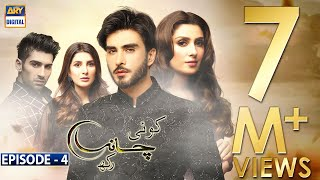 Koi Chand Rakh Episode 4 - 9th August 2018 - ARY Digital Drama [Subtitle]