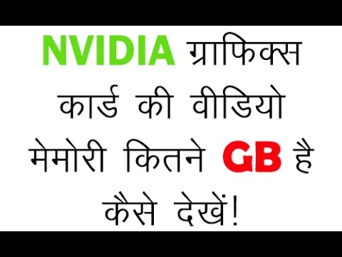 [ हिंदी ]How to Check NVIDIA Graphics Card Dedicated Video Memory in Windows XP, 7, 8, 10