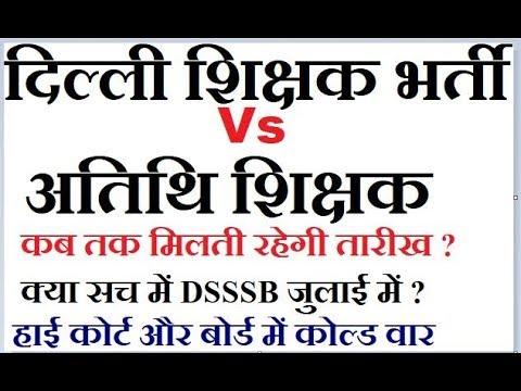 Delhi Teacher Bharti dsssb Exam Date, and Guest teacher, Notifications   Online Partner