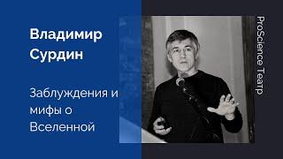 Владимир Сурдин «Заблуждения и мифы о Вселенной»
