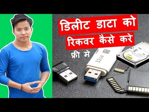 How to Recover Deleted Photos Videos Documents for Free ? delete huwa data kaise recover kare
