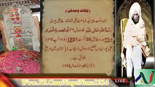 Jamat Ali Shah, Alipur Syedan (Naqvi News)