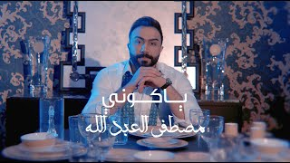 مصطفى العبدالله - يا كوني (حصرياً)   2020   (Mustafa Al-Abdullah - Ya Kuni (Exclusive