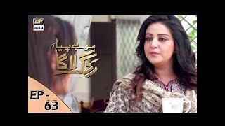 Mohay Piya Rang Laaga - Episode 63 - ARY Digital Drama