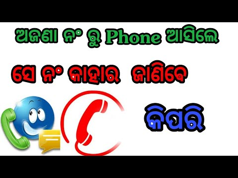 How to Know unknown numbers person name #Free Odia Technical