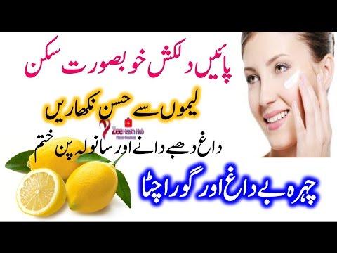How to Get Beauty With Lemon | Get Natural Beautiful Skin | لیموں سے حسن نکھاریں