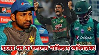 হারের পরেও বড় বড় কথা!! বাংলাদেশের বিপক্ষে হারের পর একি বললেন পাকিস্তান অধিনায়ক   ban vs pak
