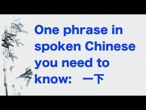 One phrase in spoken Chinese you need to know: 一下