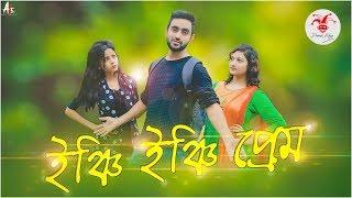 Tricky Boyfriend | Shob Chelera Beyadob  | Prank King Entertainment | Arthik Sazib| Funny Love Story Tubegana.Com