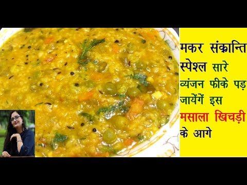 मकर संक्रांति स्पेशल|स्वादिष्ट मसाला खिचड़ी बनाने का एकदम आसान अनोखा तरीका|Masala Khichdi Recipe