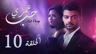 مسلسل حب عمري | بطولة هيثم شاكر و سهر الصايغ | الحلقة |10| Hob Omry Episode